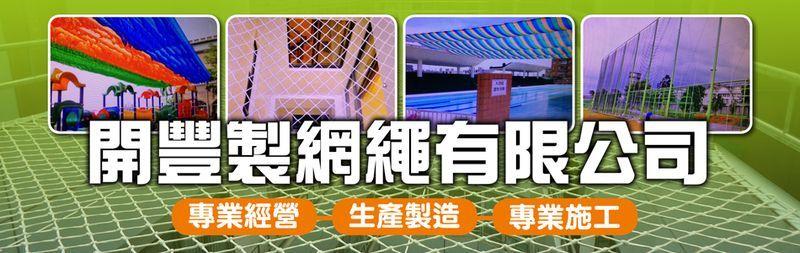 開豐製網繩有限公司-樓梯類網,安全網,防墜網,繩索,圍籬網,菱形網廠商