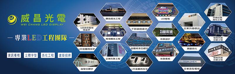 威昌光電有限公司-台中外牆照明燈光,台中廣告招牌,台中招牌設計廠商