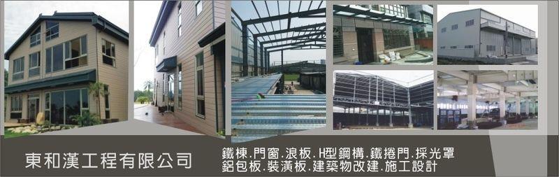 東和漢工程有限公司-鐵棟,門窗,浪板,H鋼構,鋼構廠房,鋼骨廠房廠商