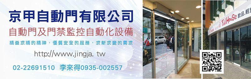 京甲有限公司-自動門,自動門機,自動門機安裝,新北市自動門,新北市自動門機廠商
