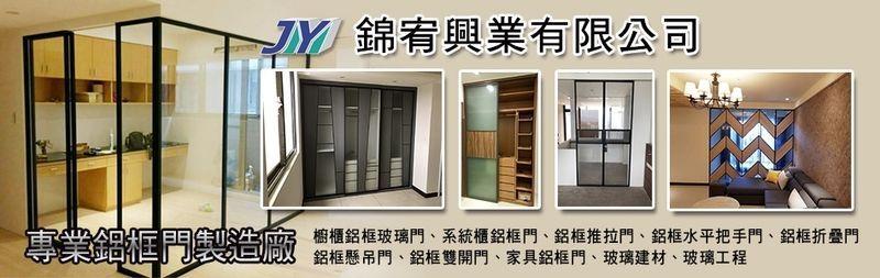 錦宥興業有限公司-櫥櫃鋁框玻璃門,系統櫃鋁框門,鋁框推拉門,鋁框水平把手門廠商