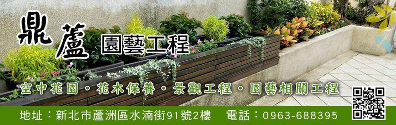 鼎蘆園藝工程行-空中花園,花木保養,景觀工程,園藝相關工程廠商