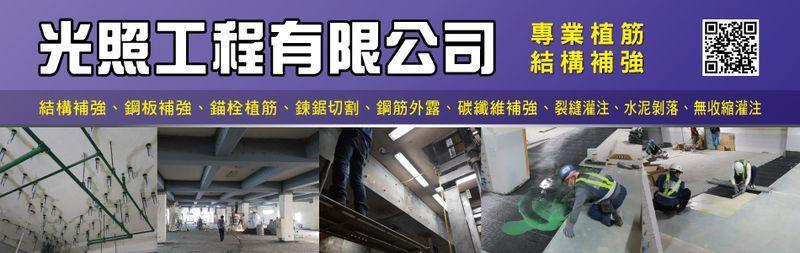 光照工程有限公司-結構補強,鋼板補強,錨栓植筋,鍊鋸切割,鋼筋外露廠商