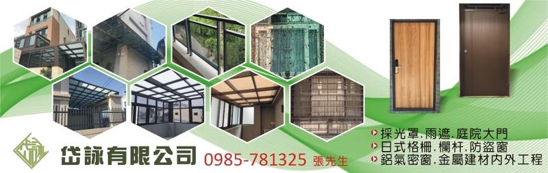 岱詠有限公司-台中鍛造鐵門窗,台中東區採光罩工程,彰化不銹鋼採光罩廠商