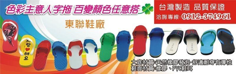 東聯企業社-室內拖鞋,室內鞋,人字拖,布拖,騰拖,迷彩拖,沖裁廠商
