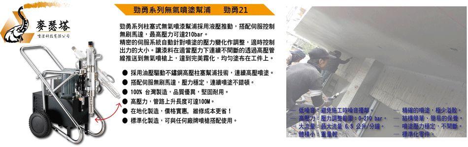 麥瑟塔噴塗科技有限公司-噴塗,噴塗大師,噴塗科技,電動隔膜式無氣噴塗幫浦廠商