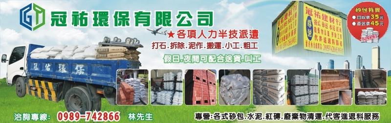 冠祐環保有限公司-建材行,砂包,水泥,紅磚,石子,台北市建材行廠商