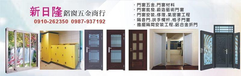 新日隆鋁窗五金商行-門窗材料,門窗五金,門窗安裝,搗擺隔間,鋁合金折門廠商