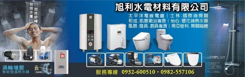 旭利水電材料有限公司-櫻花,熱水器,九如牌泵浦,馬桶,恆溫熱水器廠商
