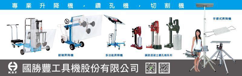 國勝豐工具機股份有限公司-安裝玻璃專用手提式昇降機,安裝玻璃專用貨物昇降機廠商