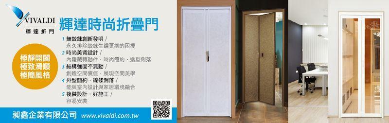 昶鑫企業有限公司-兩折門,雙折門,摺疊門,折合門,對折門,超寬折門廠商