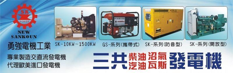 勇強電機工業股份有限公司-專業製造交直流發電機,壓縮機馬達,代理歐美進口發電機廠商