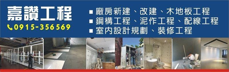 嘉讚工程-廠房新建,木地板工程,鋼構工程,泥作工程,室內設計廠商