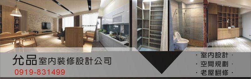 允品室內裝修設計工作室-台中室內設計,台中舊屋翻新,台中系統傢俱廠商