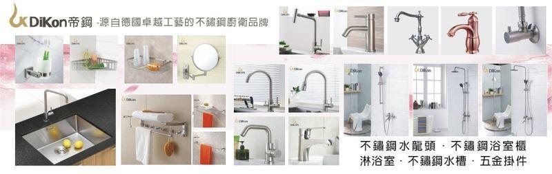 天翕有限公司-304不鏽鋼龍頭,面盆龍頭,浴室淋浴柱,廚房龍頭廠商