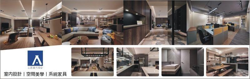 芸匠室內裝修設計有限公司-室內設計,空間美學,系統家具,住宅設計廠商