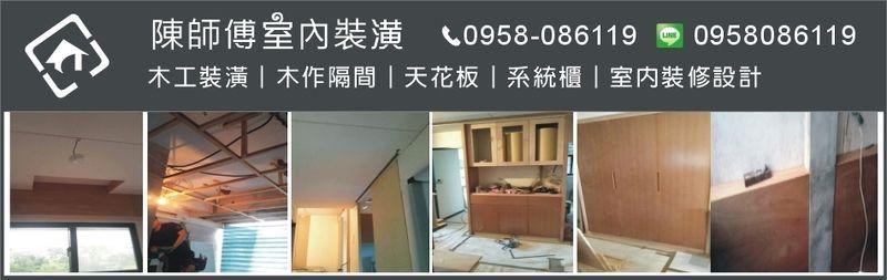 陳俊明師傅室內裝潢-陳師傅室內裝潢,室內裝潢,木工裝潢,輕鋼架廠商