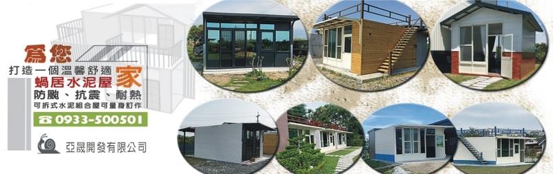 亞晟開發有限公司