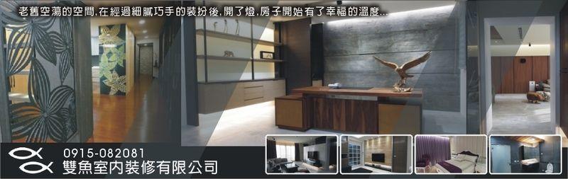 雙魚室內裝修有限公司-裝潢設計,居家裝潢,店面設計,舊屋翻新廠商