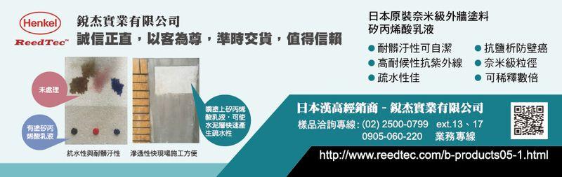銳杰實業有限公司-日本原裝奈米級外牆塗料,矽丙烯酸乳液,氟素矽烷抗污添加劑廠商