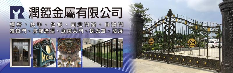 潤錏金屬有限公司-鍛造工程,鍛造大門,景觀造型,欄杆,扶手,防盜窗廠商