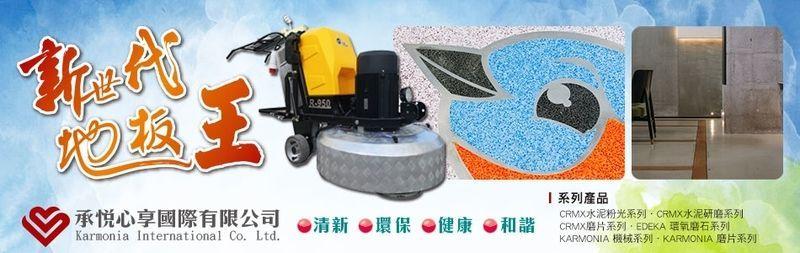 承悅心享國際有限公司-環氧磨石,地板,粉光環氧,研磨機,地板研磨廠商