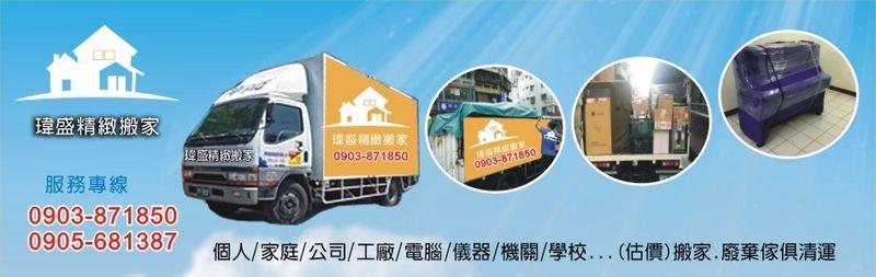 華陽優質搬家有限公司-台北搬家,新北搬家,文山搬家,鋼琴搬遷廠商