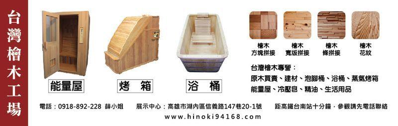吉庠國際有限公司-檜木浴桶,台灣檜木家具,台灣檜木建材,檜木泡澡桶廠商