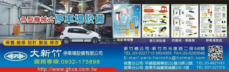大新竹停車場設備有限公司-汽車昇降機設備,機械式停車設備,停車場防撞條廠商