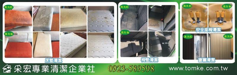 采宏專業清潔企業社-床墊清洗,床墊清潔,床墊尿床清理,床墊處理廠商