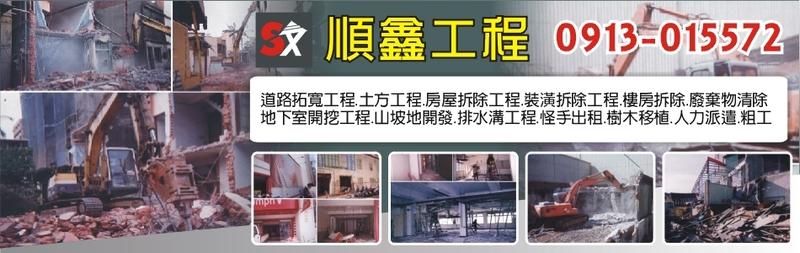 順鑫企業社-道路拓寬工程,土方工程,房屋拆屋工程,廢棄物清除廠商