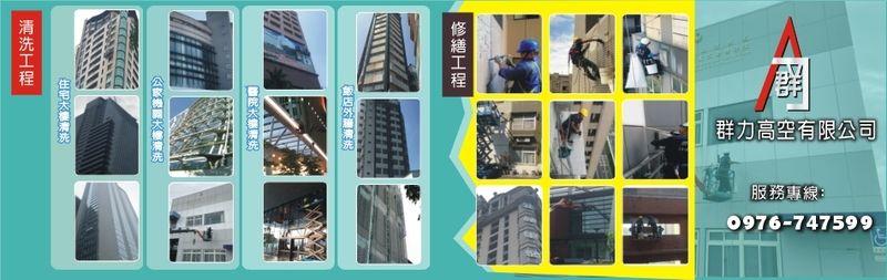 群力高空有限公司-大樓外牆清洗,挑高玻璃清潔,高空外牆修繕,奈米防水廠商