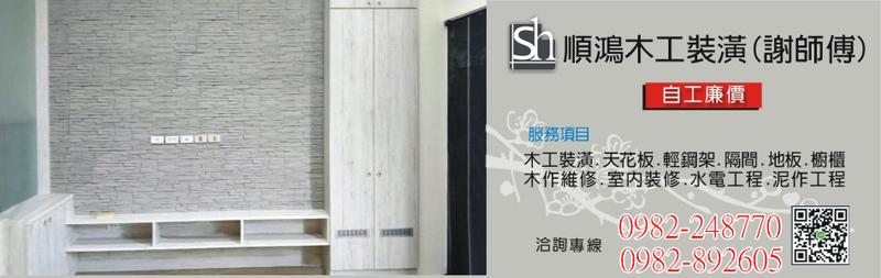 順鴻木工裝潢-后里天花板,后里隔間,后里木地板,后里衣櫃廚櫃訂做廠商