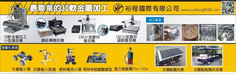裕程國際有限公司-微型CNC機台銷售服務,齒輪,心軸客製化製作廠商,台中霧峰