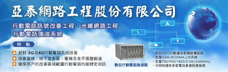 亞泰網路工程股份有限公司