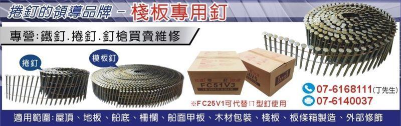 欣建工程股份有限公司-美式棧板打釘機,捲釘,高效能壓泥機,高效盤元噴砂機廠商