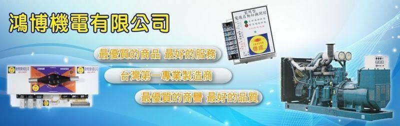 鴻博機電有限公司-偉成牌發電機,偉成牌A,T,S,微電腦充電機廠商