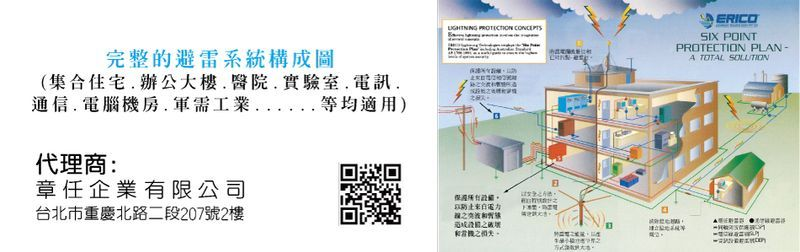 章任企業有限公司-安全開關箱系列,直接雷避雷系統,設計規劃廠商,台北大同