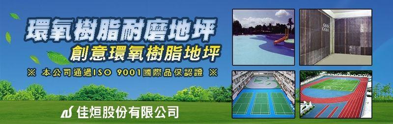 佳烜股份有限公司-PU防水材料,紅泥膠布防火材,紅泥膠布防水材廠商
