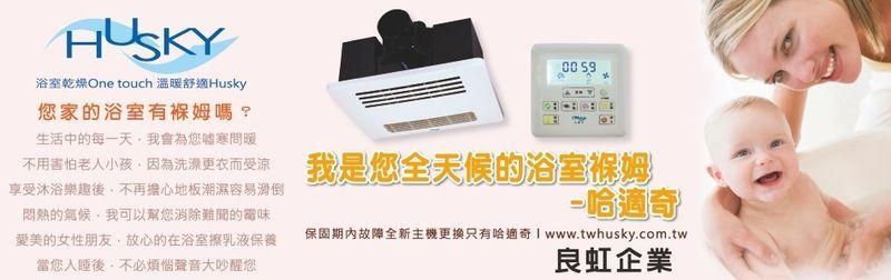 良虹企業有限公司-衛浴設備,暖風機,乾燥機,排風扇,空調設備廠商