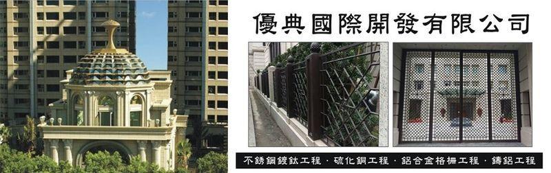 優典國際開發有限公司-採光罩,雨庇,自動門,旋轉門,推拉門,電扶梯包飾板廠商