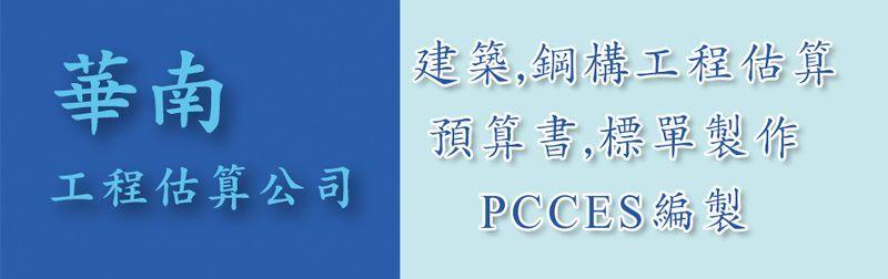 華南企業社-建築工程電腦數量估算,土木廠房工程估算,預算書編製廠商