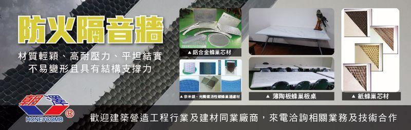 朝澤實業股份有限公司-朝澤扣速達蜂巢板,COSTARD,生產蜂巢芯材廠商