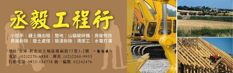 丞毅工程行-小怪手,鏟土機出租,整地,山貓破碎機,房屋修改,房屋拆除廠商