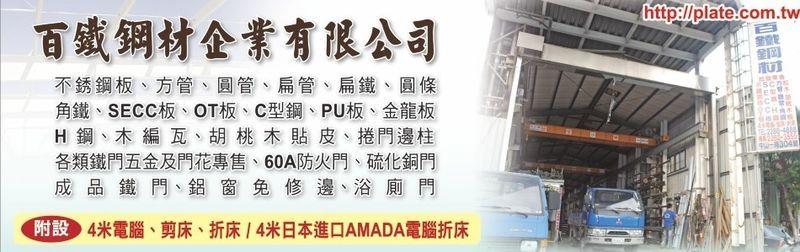 雲霖企業有限公司-金鋼萬安門,琺瑯門,雙玄關門,百葉窗廠商,新北三重