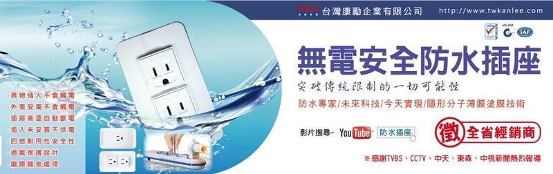 台灣康勵企業有限公司-美國標準,健康生活,美標衛浴,水龍頭,衛浴設備廠商