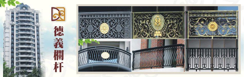 德義欄杆有限公司-鑄鋁欄杆,鑄鋁陽台欄杆,鑄鋁圍牆欄杆,鑄鋁隔戶欄杆廠商