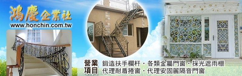 鴻慶企業社-鍛鐵藝術門窗,金屬門窗,代理安固麗隔音門窗,耐盾捲窗廠商