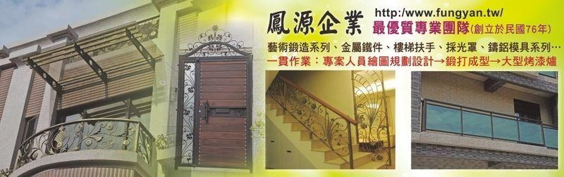 鳳源企業社-硫化銅門,鐵屋,採光罩,電動捲門,工地鐵件製作,藝術鍛造廠商