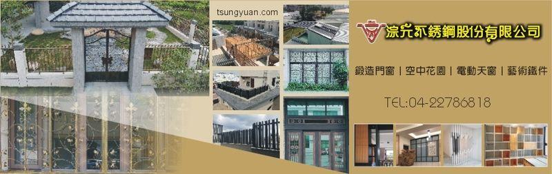 淙元不銹鋼股份有限公司-不銹鋼鍛造,不鏽鋼鍛造,圍牆大門,電動大門廠商